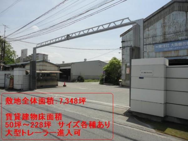 大阪賃貸事務所はオフィスNo.1