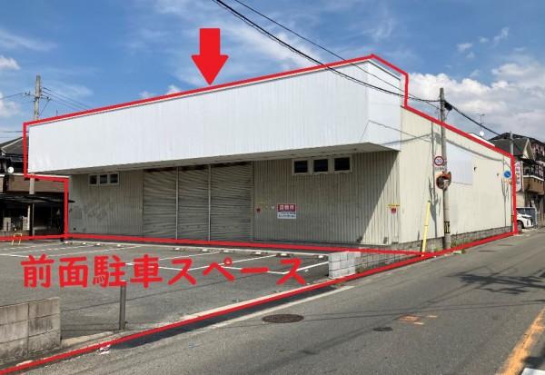 八尾市南木の本の貸事務所